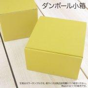 プレゼント品等に使えるダンボール小箱です